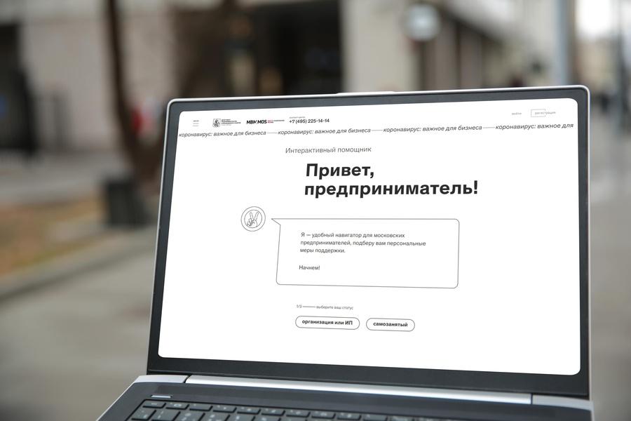 Предприниматели Москвы воспользовались сервисом «Интерактивный помощник» более 4 тыс. раз